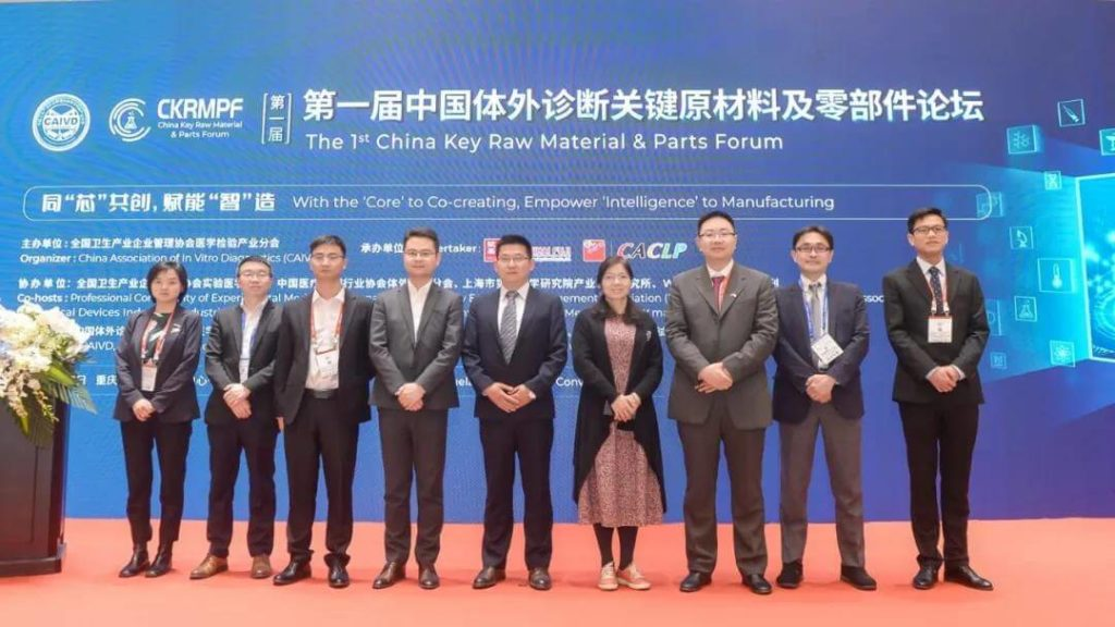 The 1st China Key Raw Material & Parts Forum