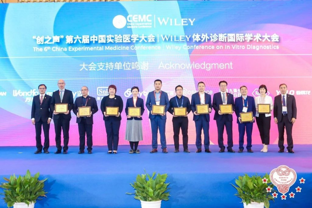 The 6thChina Experimental Medicine Conference