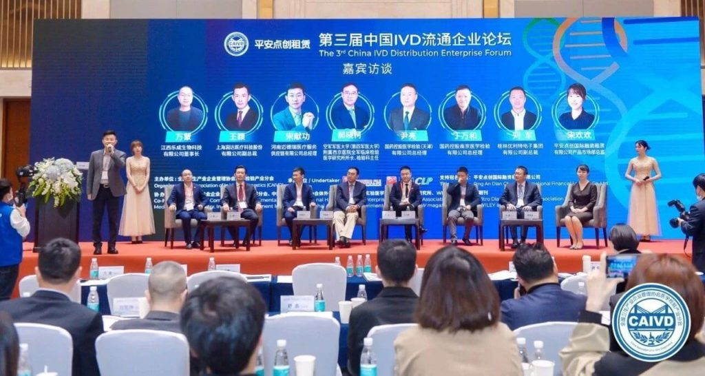 The Success of the 3rd China IVD Distribution Enterprise Forum