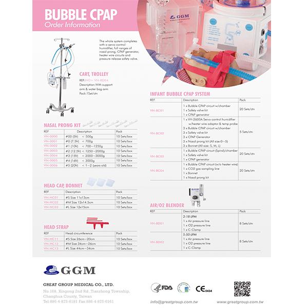 鉅邦_Infant-bubble-CPAP-sytem